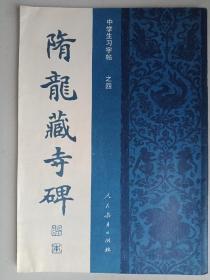 中学生习字帖之四,隋龙藏寺碑