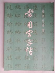 楷、隶、行、草、篆常用字字帖(三)