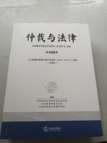 仲裁与法律(第143  144  145  辑.汉英对照)3册