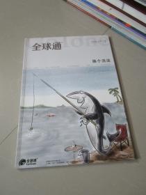 全球通VIP客户专属杂志2009年第1期