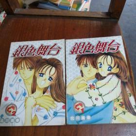 漫画(银色舞台2册全)