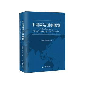 中国周边国家概览❤ 石源华,祁怀高 世界知识出版社9787501254200✔正版全新图书籍Book❤
