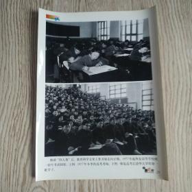 庆祝中华人民共和国建国五十周年新闻照片之29:恢复高考
