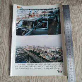 庆祝中华人民共和国建国五十周年新闻照片之26:北京吉普汽车有限公司。天津经济技术开发区。