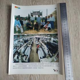 庆祝中华人民共和国建国五十周年新闻照片之17:雷锋。王进喜。焦袷禄
