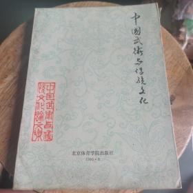 中国武术与传统文化
