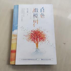 白色橄榄树(上册)