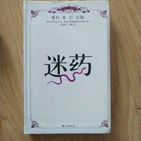 迷药:诱惑与迷幻的历史 香草与罂粟铺就的伊甸园之路    包邮挂