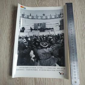 庆祝中华人民共和国建国五十周年新闻照片之12:大庆石油会战