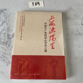 上海渔阳里:中国共产党的初心孕育之地