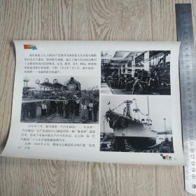 庆祝中华人民共和国建国五十周年新闻照片之11:成渝铁路通车。长春第一汽车制造厂