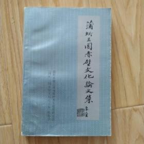 蒲圻三国赤壁文化论文集     包邮挂