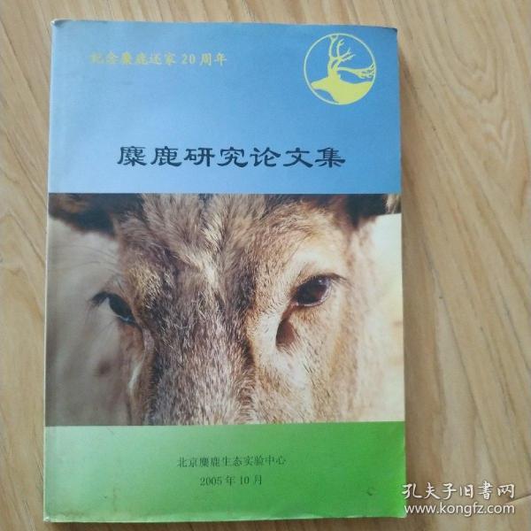 麋鹿研究论文集(纪念麋鹿还家20周年)    包邮挂