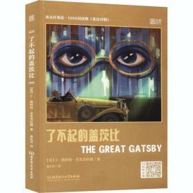 书香文雅正版图书!了不起的盖茨比F·斯科特·菲茨杰拉德9787568290470北京理工大学出版社2020-10-01童书书籍