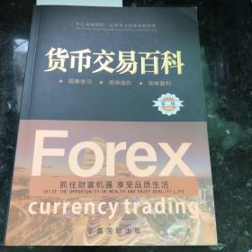 货币交易百科
