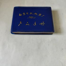 南京电讯仪器厂产品手册
