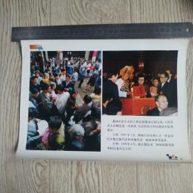 庆祝中华人民共和国建国五十周年新闻照片之48:人民代表大会制度