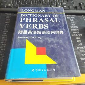 朗曼英语短语动词词典