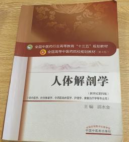 人体解剖学新世纪第四4版邵水金中国中医药出版社9787513233187
