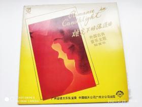 黑胶唱片:: 烛光下的浪漫曲 外国古典 音乐主题 轻音乐(无歌词单) 尺寸:  30 × 30 cm