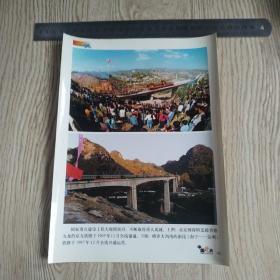 庆祝中华人民共和国建国五十周年新闻照片之40:京九铁路,南昆铁路通车