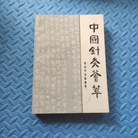 中国针灸荟萃第二分册 现存针灸医籍