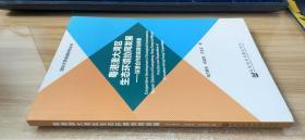 粤港澳大湾区生态环境协同发展——深港合作的实践与探索