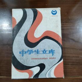 中学生文库  1