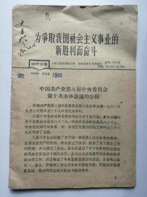 活页文选1962年第四期:为争取我国社会主义事业的新胜利而奋斗(中国共产党第八届中央委员会第十次全体会议的公报)
