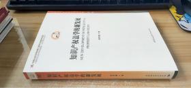 中国哲中国法学新发展系列丛书·中国哲学社会科学学科发展报告·当代中国学术史系列:知识产权法学的新发展