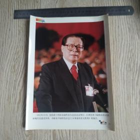 庆祝中华人民共和国建国五十周年新闻照片之35:江主席在十四大上作报告