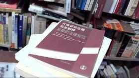 行政诉讼证据司法解释 及相关法律规范