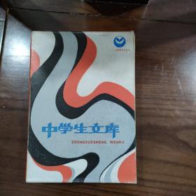中学生文库  9