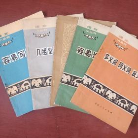 《语文小丛书》五册合售 北京人民出版社 私藏 书品如图