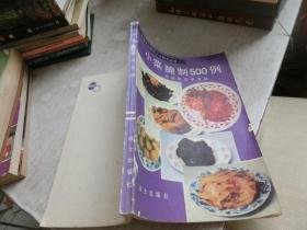 小菜腌制500例    库2