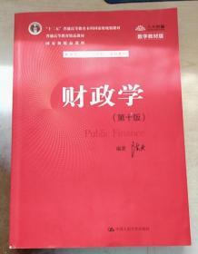 正版 财政学(第十版)教育部经济管理类核心课程教材 9787300277561 有少量画线