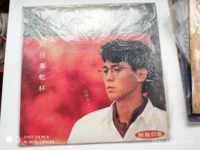 黑胶唱片 姜育恒 跟往事干杯 尺寸:  30 × 30 cm