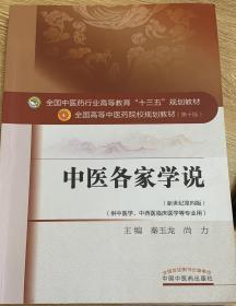 中医各家学说新世纪第四4版秦玉龙尚力中国中医药出版社9787513233545