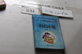 儿童文学文库:科幻小说