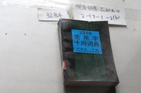 3500常用字十用词典