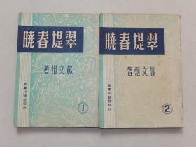 民国38年 香艳黄色小说《翠堤春晓》林文烟著 一套两册全,品好