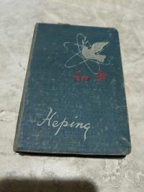 和平,老日记本