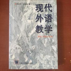 《现代外语教学》理论 实践与方法 精装 束定芳 庄智象编著 私藏 书品如图