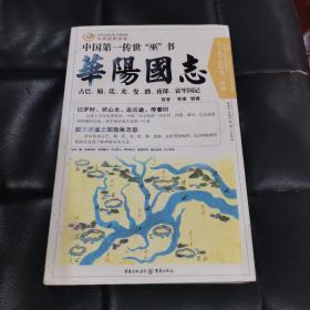华阳国志:中华文化巨典·万世珍本·白话插图全本