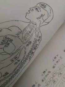 稀有罕见的  林龙江  九序摘言内景图   二册(是融儒道释精华汇成的内炼功夫心法)每页的每个字都是用手刻字后再油印的版本,是1986年的手刻油印本,是历史手刻油印的收藏本,极具收藏价值。