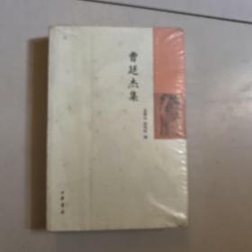 中国近代人物文集丛书:曹廷杰集