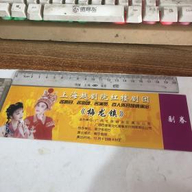 上海越剧院红楼剧团 梅龙镇 副劵