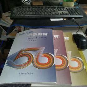 中国五十六个民族声乐教材:男高声部(上中下)