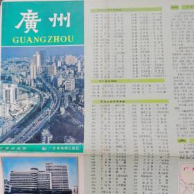 广州交通游览图/1989年3版3印