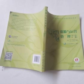 资源与运营管理(第三版 下册)
